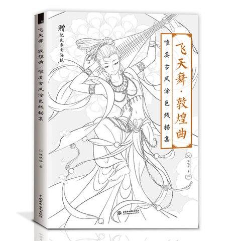 linha de desenho livro antigo chines livros para colorir para adultos dancarinos instrumentos classicos pintura