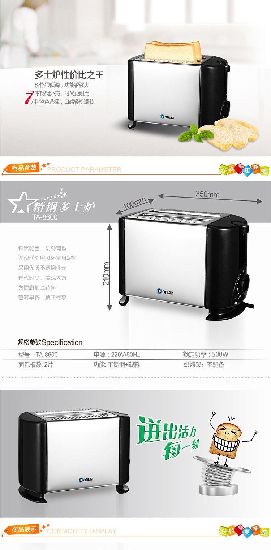 Chinaguangdong Donlim TA-8600 тостер хлебопечки 110-220-240v корпус из нержавеющей стали 7 файл