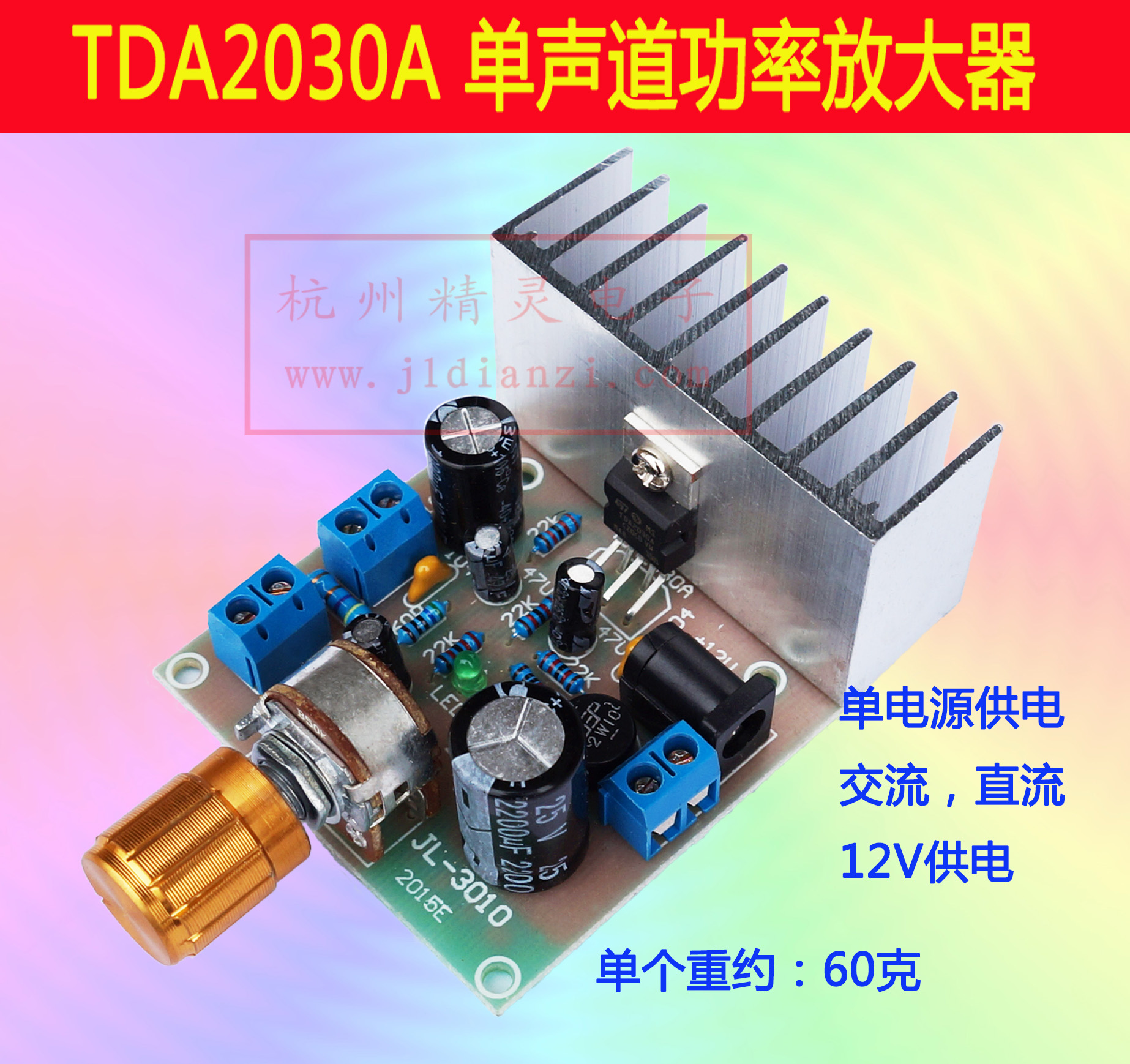 Ac 12v Dc Single Channel Tda2030a Power Amplifier Board Audio Figure 1 Tda2050 Typical Hifi Schematic