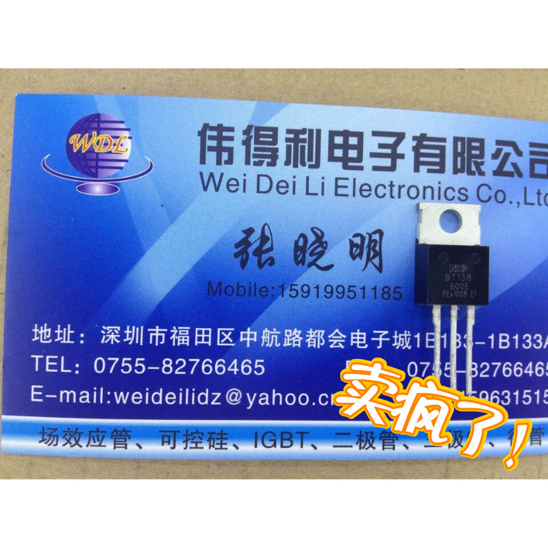 BT138-600E TO-220Bidirectional thyristor 12 a 600 v ensure the quality of new can play--WDLD2