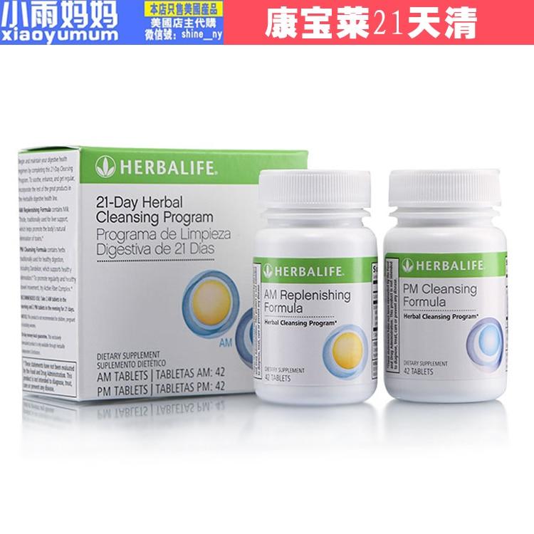 Herbalife Us Herbalife 21 Days Qingdu Clean Intestines Of Toxins