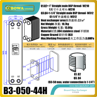 112KW heat transfer between water and water SUS304 BPHE is great choice for cooling engines or hydraulic machines in boats