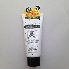 DAISO JAPAN Deep Cleaning Skin Charcoal Peel Off Mask Clear Pore 80g new