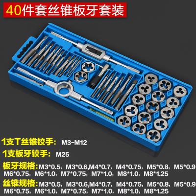 40PCS Tap & Die Kits M3~M12 Straight Flute Hand Tap wrench Die wrench Holder Car Motorcycle Maintenance tools Tap Die Tools sets 40pcs tap