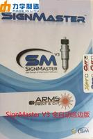 SignMaste For ARMS Cutting Plotter