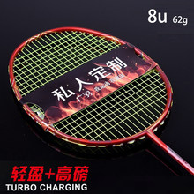 Ultralight 8U 62g Strung Badminton Racket Professional Carbon Badminton Racquet carbon fiber Grips and Wristband(China)