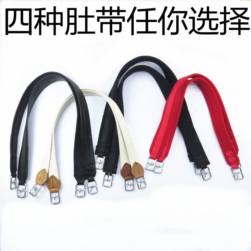 Saddle Accessories, Equestrian Girth, Belly Cord, Broadened Pure Cotton Yarn Board, Pu Furong Leather Comprehensive Saddle