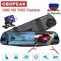 4,3 дюймов 1080 P Автомобильный зеркало заднего вида Автомобильный видеорегистратор full HD 1080 p Автомобильный видеорегистратор для вождения авто...