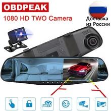 4,3 дюймов 1080 P Автомобильное зеркало заднего вида автомобиля Dvr full HD 1080 p вождение автомобиля видео рекордер камера автомобиля заднего вида изображения двойной объектив dash cam