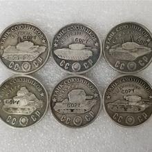 1945 CCCP СССР 50 рубль Allied tanks копия монет