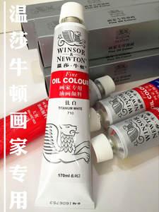 Winsor & Newton Fine Oil Color Paints 170ml Link 3