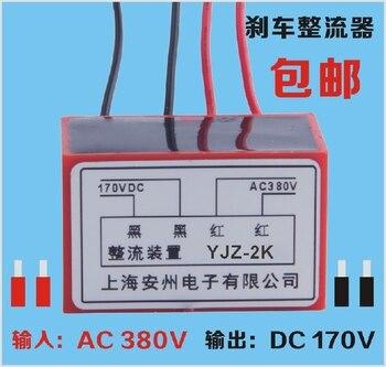 Rectifier YJZ-2K Motor brake rectifier block sew rectifier module bg1 2 rectifier block sew rectifier sew brake module no 8269920