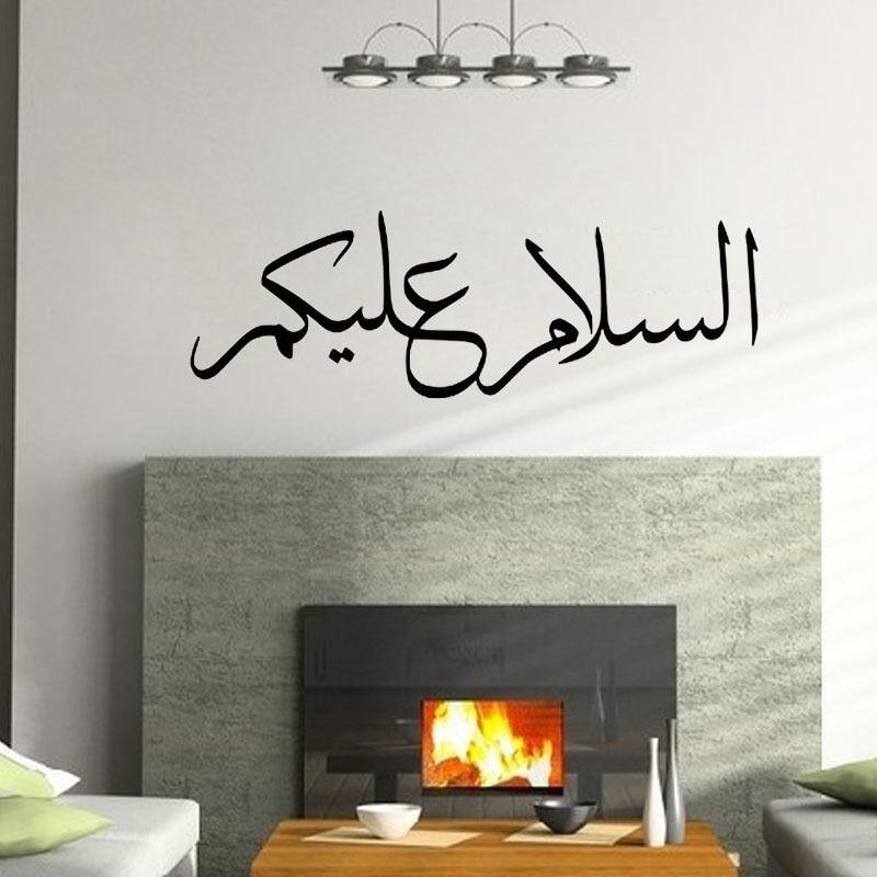 KUCADA Islamic Muslim Arabic Wall Sticker Bismillah Quran