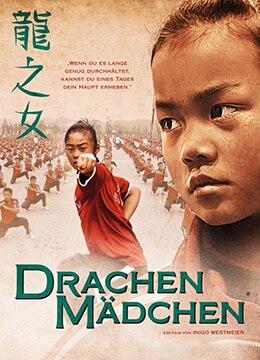 《龙之女》2012年中国大陆,德国剧情,动作,纪录片电影在线观看