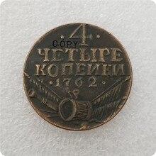 1762 Россия 4 копейки имитация монеты памятные монеты-копии монет медаль коллекционные монеты