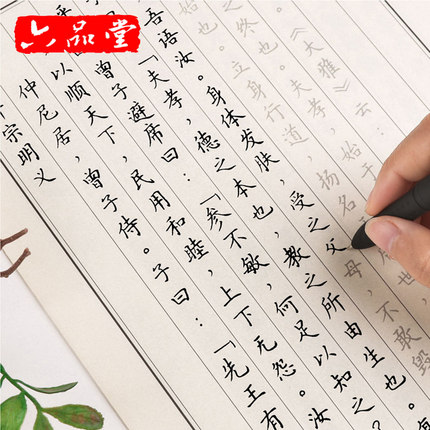 10pcs/set University/moderation Pen Pen Calligraphy Copybook For Adult Chinese Character Exercise Beginners