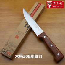 Germany imported steel 308 boning / dividing / cutting / slicing knife butcher tools Popular Accessories+multi-functionaltools
