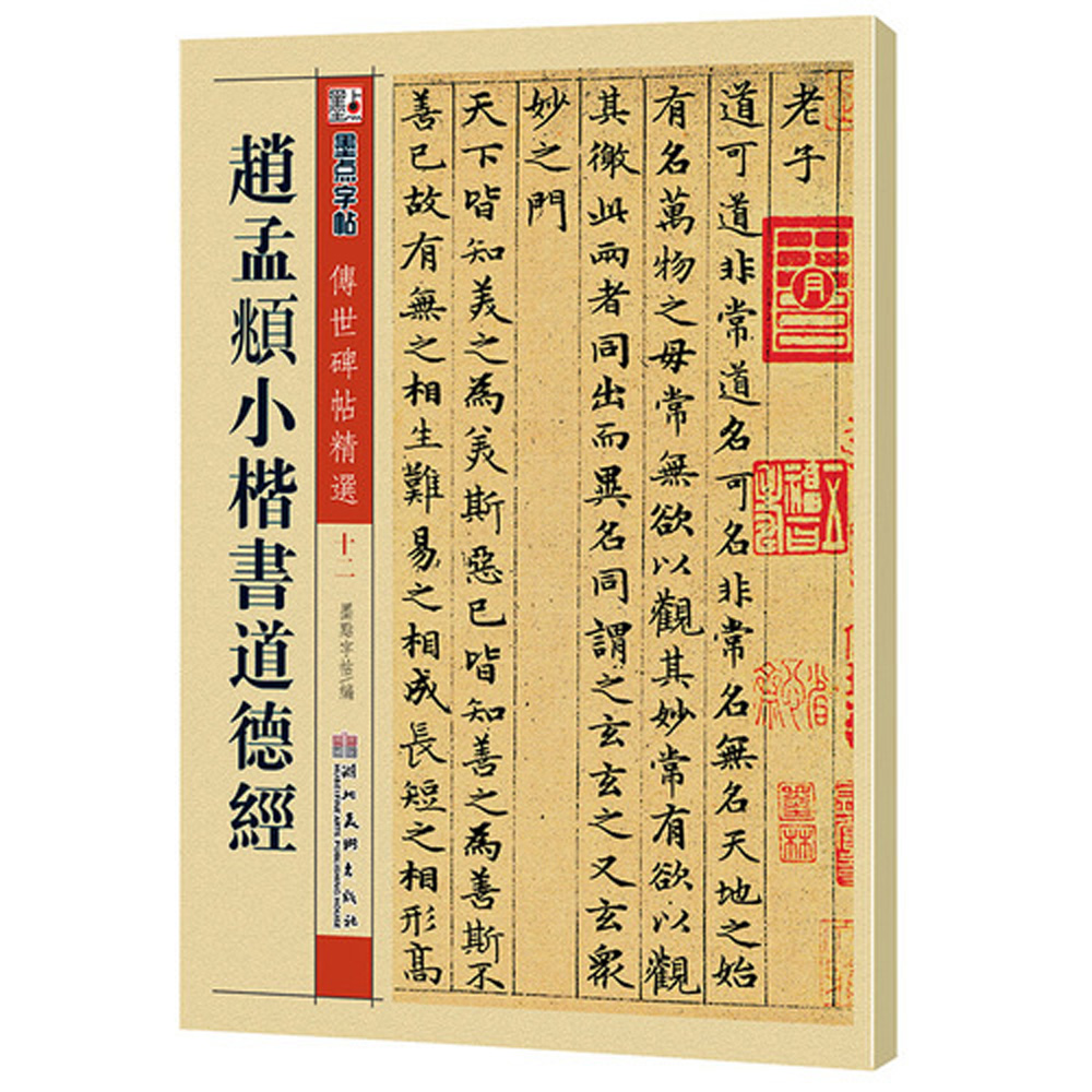Chinese Calligraphy Book Zhao Mengfu Xiaokai Small Regular Script Tao Te Ching 48 Page цены