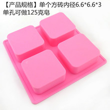 Silicone cake mold square soap making handmade moon cakes baking tool mould