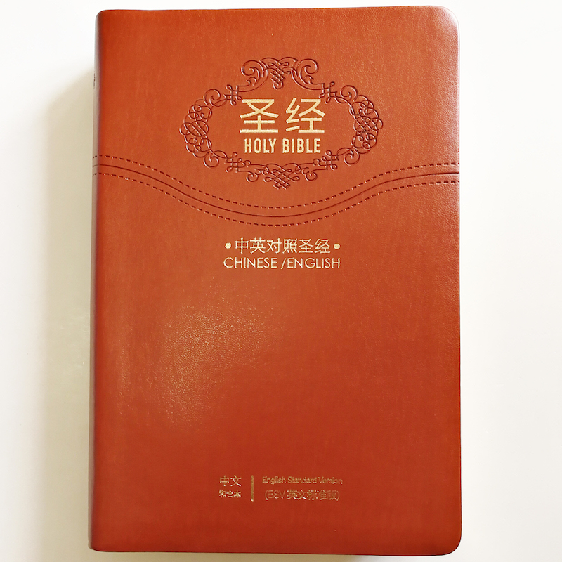 The Holy Bible Chinese/English ( Chinese Union Version /English Standard Version) Thumb Index Old Testament & New Testament 32K holy bible english standard version