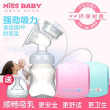 Miss Baby Electric breast pump Breast pump Milk suction Large automatic massage Postpartum Breast pump Non-manual