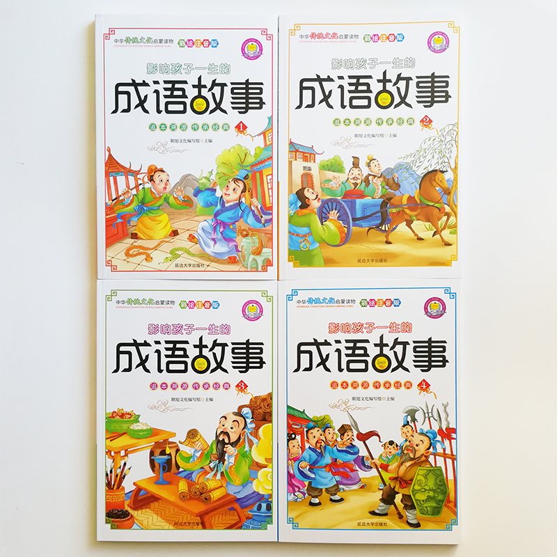 Chinese Idiom Story Books Full Set of 4 Volumes Chinese Culture Books for Children Simplified Chinese with Pinyin chinese history book with pinyin china five thousand years of history learn chinese culture book 4 books
