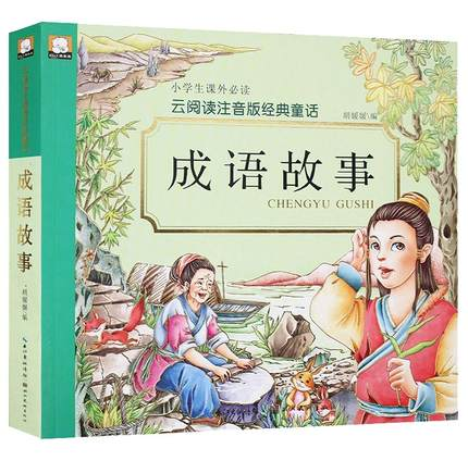 Chinese Pinyin Picture Early Educational Book Chinese Idioms Wisdom Story Book For Children Character Word Books