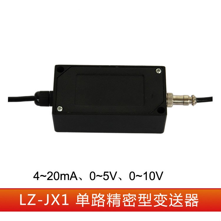 LZ-JX1 Precision Transmitter Sensor Signal Amplifier 4-20mA, 0-10mA, 0-5V, 0-10V high precision duct type wind and tube temperature and humidity sensor transmitter industry 485 0 10v 0 5v 4 20ma