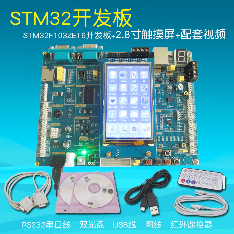 STM32 Development Board Gold-plated Version STM32 Core Board STM32F103ZET6 Development Board +2.8 Inch Touch Screen