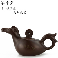 015 New Real Protein My Bottle The Odd Good Yao Taiwan 12 Zodiac Pot Teapot Kung Fu Tea Win Success Immediately Upon Arrival In