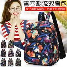 Shoulder bag female Korean leisure nylon flower cloth travel backpack fashion Joker portable student bags