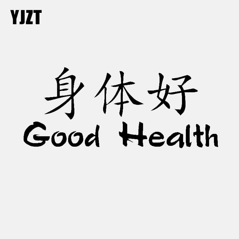 Reliable Yjzt 16cm*6.6cm Good Health Chinese Symbols Fashion Vinyl Decal Car Sticker Black Silver C11-1868 Car Stickers
