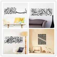 Arabic quotes islamic muslim  Wall Stickers festival mosque god allah quran for TV livingroom Bedroom Home Decor wallpaper