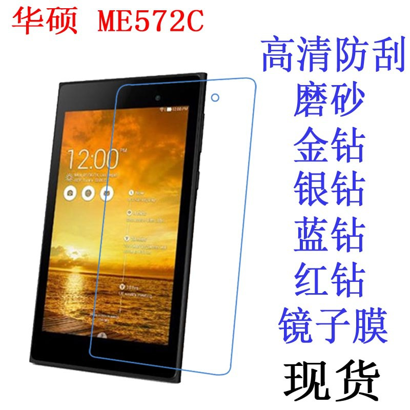 For Asus MEMO Pad 7 ME572 ME572C ME572CL 7 inch Tablet Ultra Clear Screen Protector Film Anti-Fingerprint Soft Protective Film