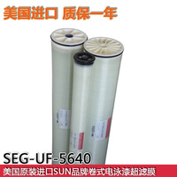 The United States imports 6 inch coil type ultrafiltration membrane, SEG UF 5640 electrophoresis paint filter, special warranty