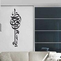Islamique Allah Calligraphie Stickers Muraux Pas Cher Avec Haute Qualité Étanche Décoration de La Maison