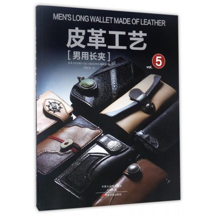 Leather craft (Vol.5 male long clip) a series of japanese craft books