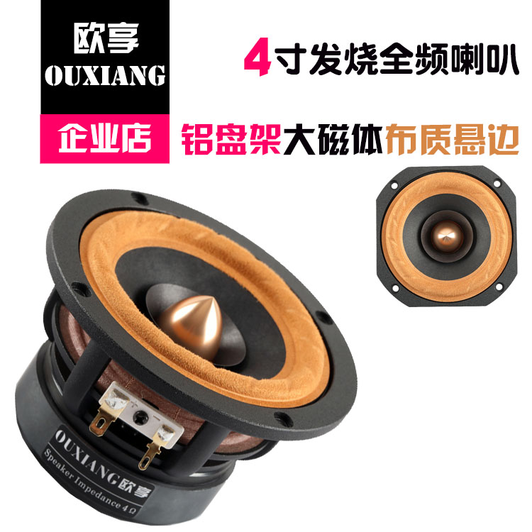 1PCS Ouxiang QY-402 4'' Full Frequency Speaker Driver Casting Aluminum Frame Mixed Black Paper Cone 4/8ohm 15W Round/Square