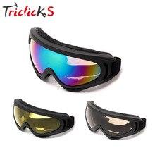 Triclicks желтые дымовые тонированные линзы новые очки защитные очки мотоциклетные ветрозащитные очки байкерские очки для верховой езды