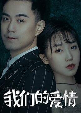 《我们的爱情》2019年中国大陆爱情电影在线观看