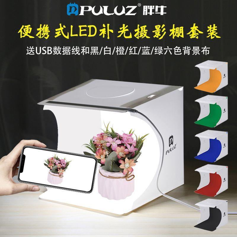PULUZ 20cm Folding Portable 550LM Light Photo Lighting Studio Shooting Tent Box Kit with 6 Colors Backdrops (Black, White, Orang