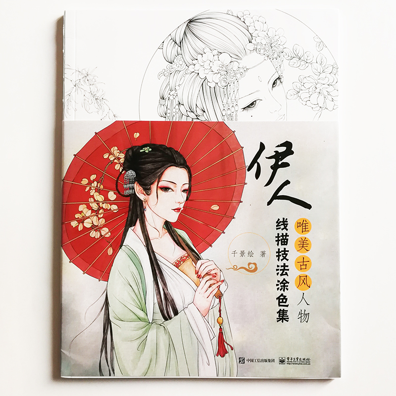 Image 2 - Yiren Chinese Antiquity Style Coloring Book Anti stress Coloring Book&Coloring Tutorial for Adults/Children /Kids Graffiti Book-in Books from Office & School Supplies