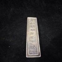 Collection Chinese Antique Qing Dynasty Silver Ingot Ingot Qianlong Year