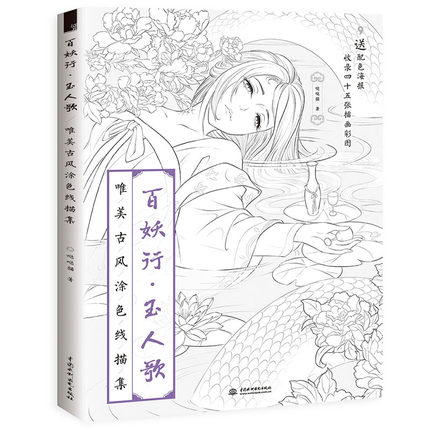 2018 Chinese coloring book line sketch drawing textbook Chinese ancient beauty drawing book adult anti -stress coloring books(China)