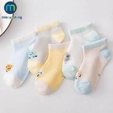 5 pair /lot 10pcs Soft Mesh Cotton Lovely Small Dumplings Knit Cute Girl Baby Socks Skarpetki Newborn Kids Boy Miaoyoutong