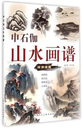 Shen Shiga paesaggio pittura libro/Pagina 104Shen Shiga paesaggio pittura libro/Pagina 104