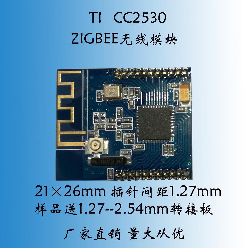 CC2530 wireless module ZIGBEE WSN wireless sensor network RF4CE freeshipping uart to zigbee wireless module 1 6km cc2530 module with antenna