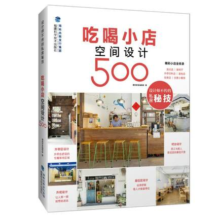 500 Cases Of Space Design For Eating And Drinking Shops / Shop Decoration And Design Book