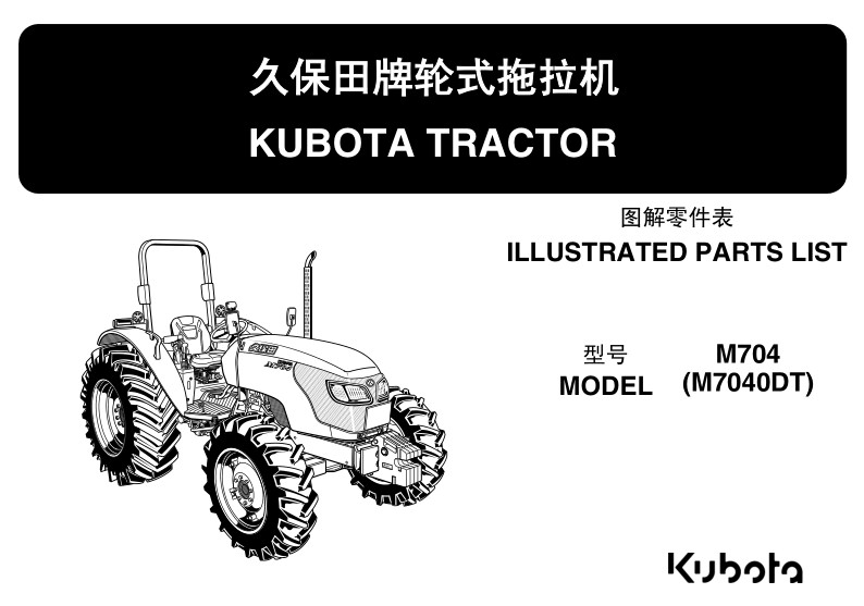Kubota M704 tractor parts, the paper catalog for parts list