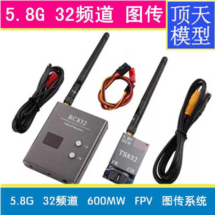 Free Shipping   32 Point 5.8G 600MW  TS835 600mw Figure TS835 Transmitter FPV Receiving Aerial